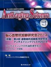 Anti-aging Science2014年12月号(Vol.6 No.3)