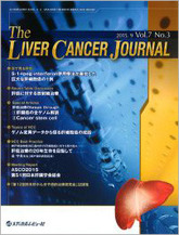 The Liver Cancer Journal2015年9月号(Vol.7 No.3)