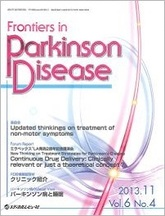 Frontiers in Parkinson Disease2013年11月号(Vol.6 No.4)