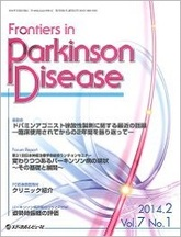 Frontiers in Parkinson Disease2014年2月号(Vol.7 No.1)