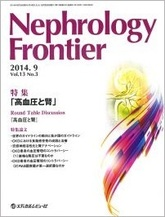 Nephrology Frontier2014年9月号(Vol.13 No.3)