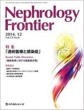 Nephrology Frontier2014年12月号(Vol.13 No.4)