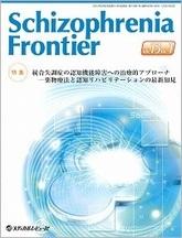 Schizophrenia Frontier 2012年9月号(Vol.13 No.1)
