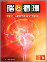 脳と循環2014年9月号(Vol.19 No.3)