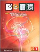 脳と循環2014年1月号(Vol.19 No.1)