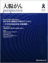 大腸がんperspective2015年7月号(Vol.2 No.3)