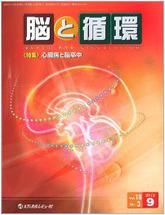 脳と循環2013年9月号(Vol.18 No.3)