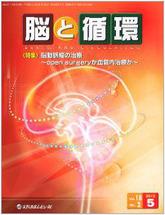脳と循環2013年5月号(Vol.18 No.2)
