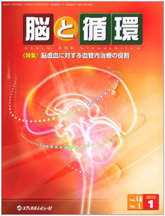脳と循環2013年1月号(Vol.18 No.1)