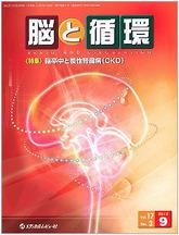 脳と循環2012年9月号(Vol.17 No.3)