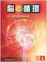 脳と循環2012年5月号(Vol.17 No.2)