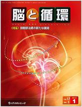 脳と循環2012年1月号(Vol.17 No.1)