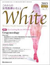 WHITE2015年11月号(Vol.3 No.2)