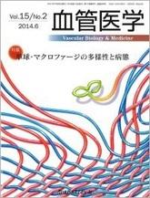 血管医学2014年6月号(Vol.15 No.2)