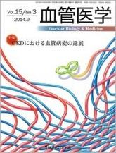 血管医学2014年9月号(Vol.15 No.3)