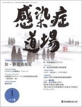 感染症道場2014年1月号(Vol.3 No.1)