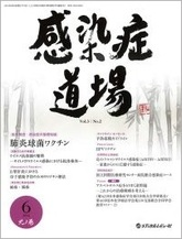 感染症道場2014年6月号(Vol.3 No.2)