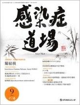 感染症道場2014年9月号(Vol.3 No.3)
