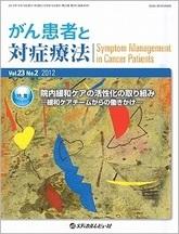 がん患者と対症療法2012年10月号(Vol.23 No.2)