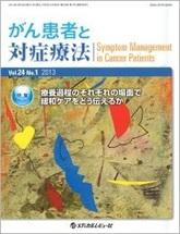 がん患者と対症療法2013年4月号(Vol.24 No.1)