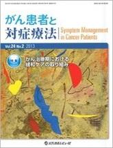 がん患者と対症療法2013年12月号(Vol.24 No.2)