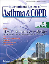 International Review of Asthma & COPD2012年5月号(Vol.14 No.1)