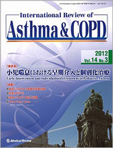 International Review of Asthma & COPD2012年9月号(Vol.14 No.3)