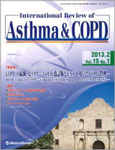 International Review of Asthma & COPD2013年2月号(Vol.15 No.1)