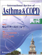 International Review of Asthma & COPD2013年5月号(Vol.15 No.2)