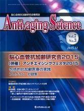 Anti-aging Science2015年11月号(Vol.7 No.3)