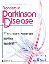 Frontiers in Parkinson Disease2015年11月号(Vol.8 No.4)