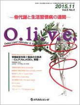O.li.v.e.―骨代謝と生活習慣病の連関―2015年11月号(Vol.5 No.4)