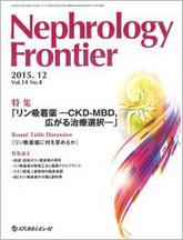Nephrology Frontier2015年12月号(Vol.14 No.4)