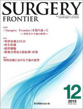 Surgery Frontier