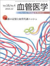 血管医学2015年12月号(Vol.16 No.4)
