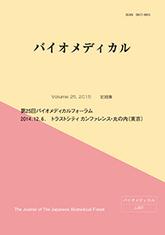 バイオメディカル 2015年12月号(Vol.25)