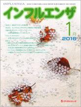 インフルエンザ2016年1月号(Vol.17 No.1)