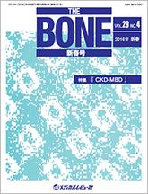 THE BONE2015年冬号(Vol.29 No.4)