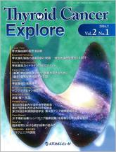 Thyroid Cancer Explore2016年1月号(Vol.2 No.1)