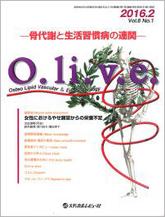 O.li.v.e.―骨代謝と生活習慣病の連関―2016年2月号(Vol.6 No.1)