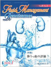Fluid Management Renaissance2016年1月号(Vol.6 No.1)