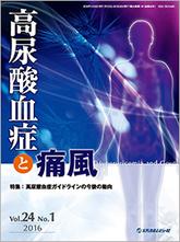 高尿酸血症と痛風2016年3月号(Vol.24 No.1)