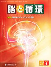 脳と循環2011年1月号(Vol.16 No.1)