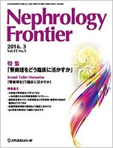 Nephrology Frontier2016年3月号(Vol.15 No.1)
