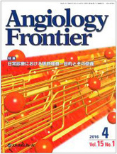 Angiology Frontier2016年4月号(Vol.15 No.1)