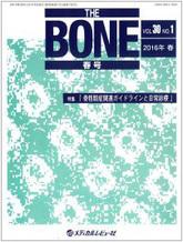 THE BONE2016年春号(Vol.30 No.1)