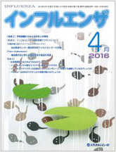 インフルエンザ2016年4月号(Vol.17 No.2)
