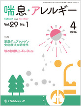 喘息・アレルギー2016年4月号(Vol.29 No.1)