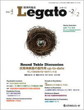 精神科臨床 Legato2016年4月号(Vol.2 No.2)