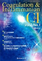 Coagulation & Inflammation 2016年4月号(Vol.2 No.1)